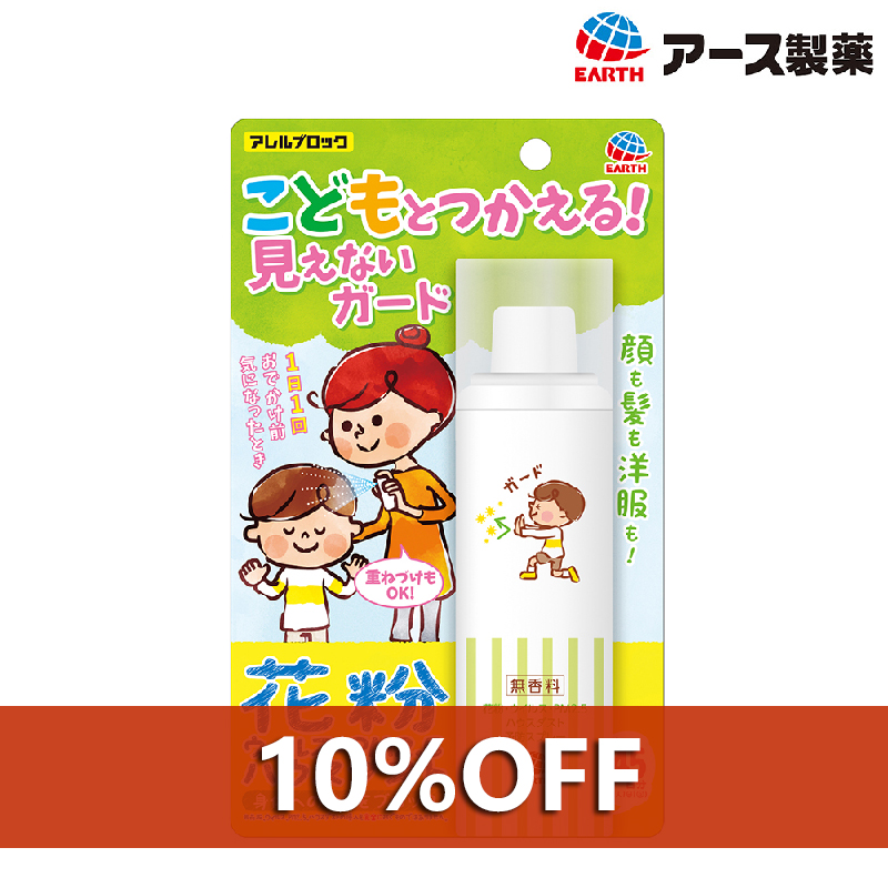Pollen Resisting Spray for Kids 防护过敏  一箱(6个装)