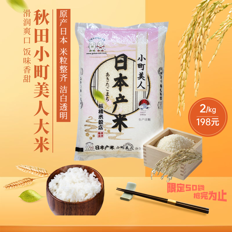 小町美人 日本产大米 《CCTV中视购物特别企划》