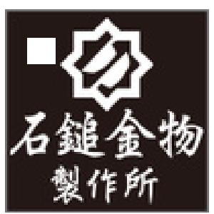 石锤金物制作所