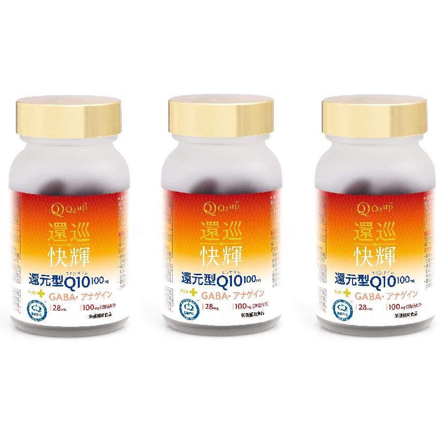 【从豌豆嫩芽中提取的精华,通过嫩芽的发芽能量,助力健康】还原型辅酶Q10胶囊60粒  还巡快辉3瓶装