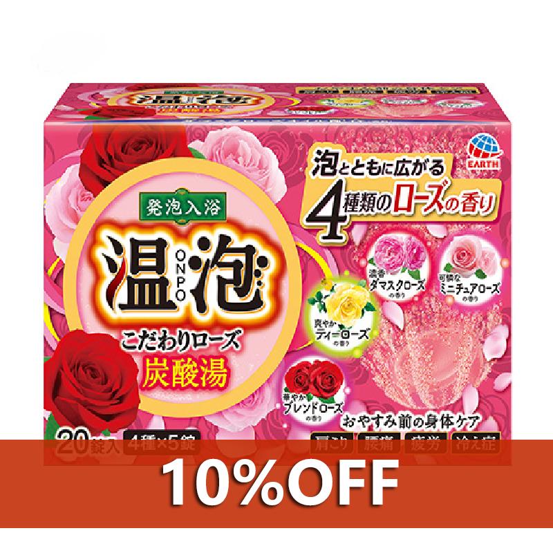 阿斯制药 温泡 ONPO 精选玫瑰 碳酸汤 沐浴剂 一箱( 20片装×12个装)
