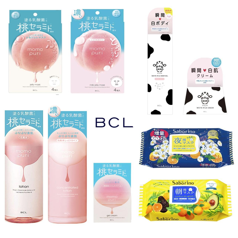 BCL护肤限定套装 《CCTV中视购物特别企划》