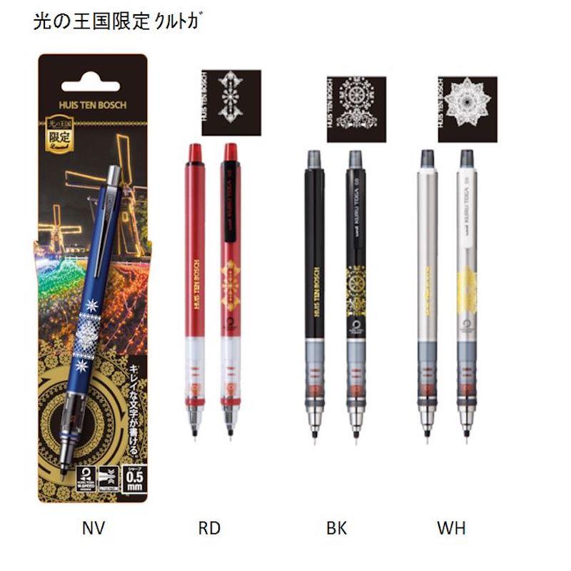 光之王国限定 自动铅笔【KURU TOGA】