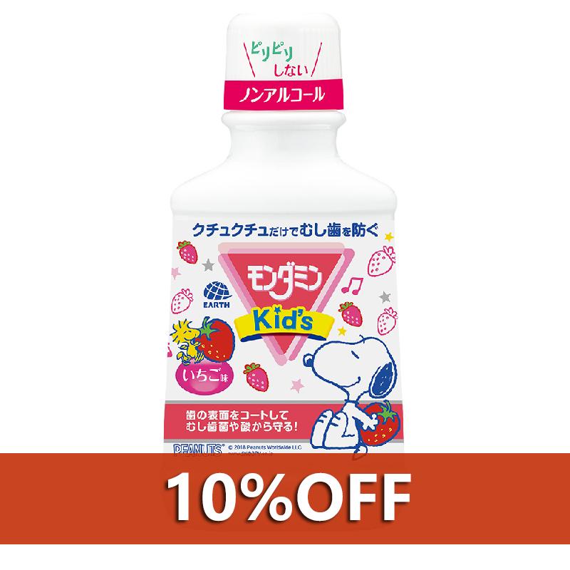 阿斯制药 梦纳明-Kid's 儿童漱口水 草莓味 250mL 一箱(20个装)