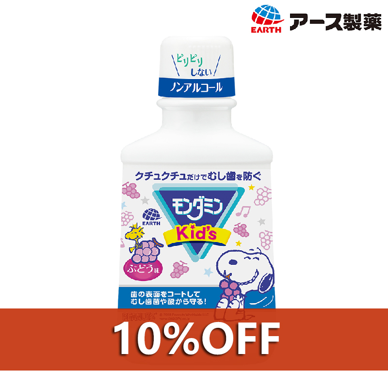 阿斯制药 梦纳明-Kid's 儿童漱口水 葡萄味 250mL 一箱(20个装)