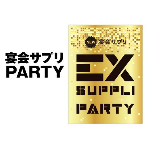 ALPRON EX SUPPLI PARTY 宴会必备护肝胶囊 4粒