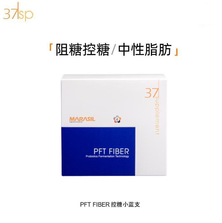 37°C日本原装阻糖控糖 阻断碳水 水溶膳食纤维冲剂90g