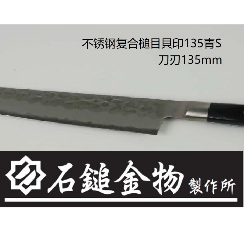 不锈钢复合槌目貝印135青S
