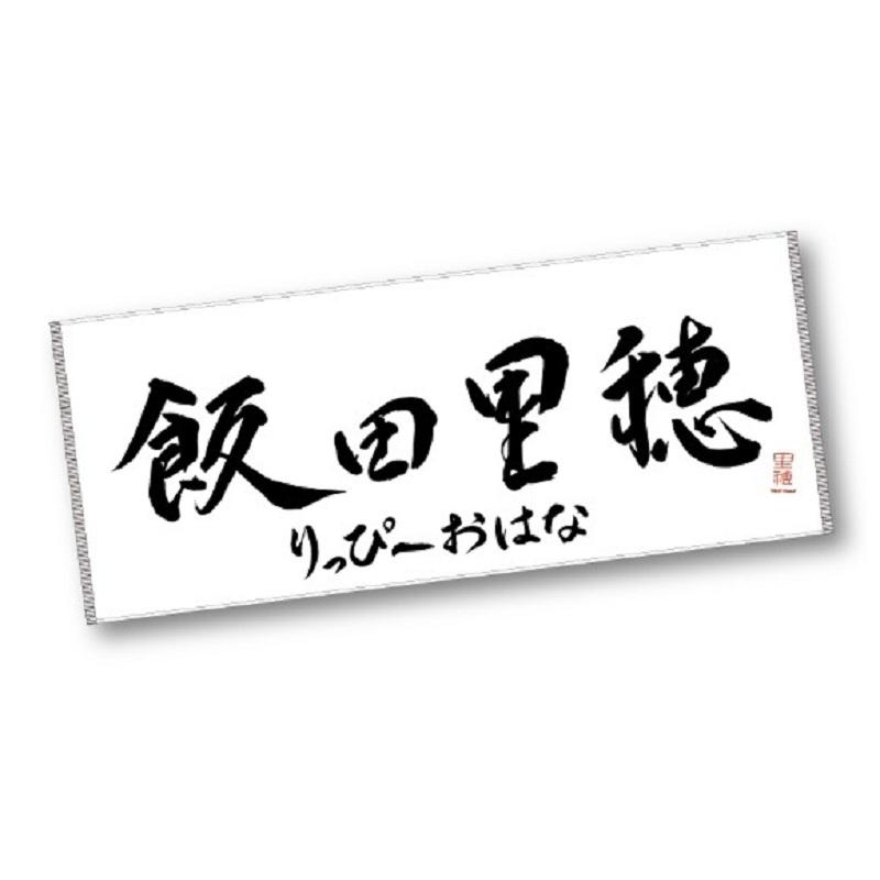 饭田里穗 原创毛巾