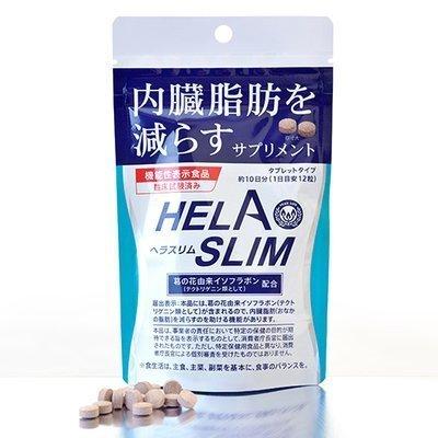 日本好速纤 HELASLIM 保健减脂丸 120粒/袋 10天用量