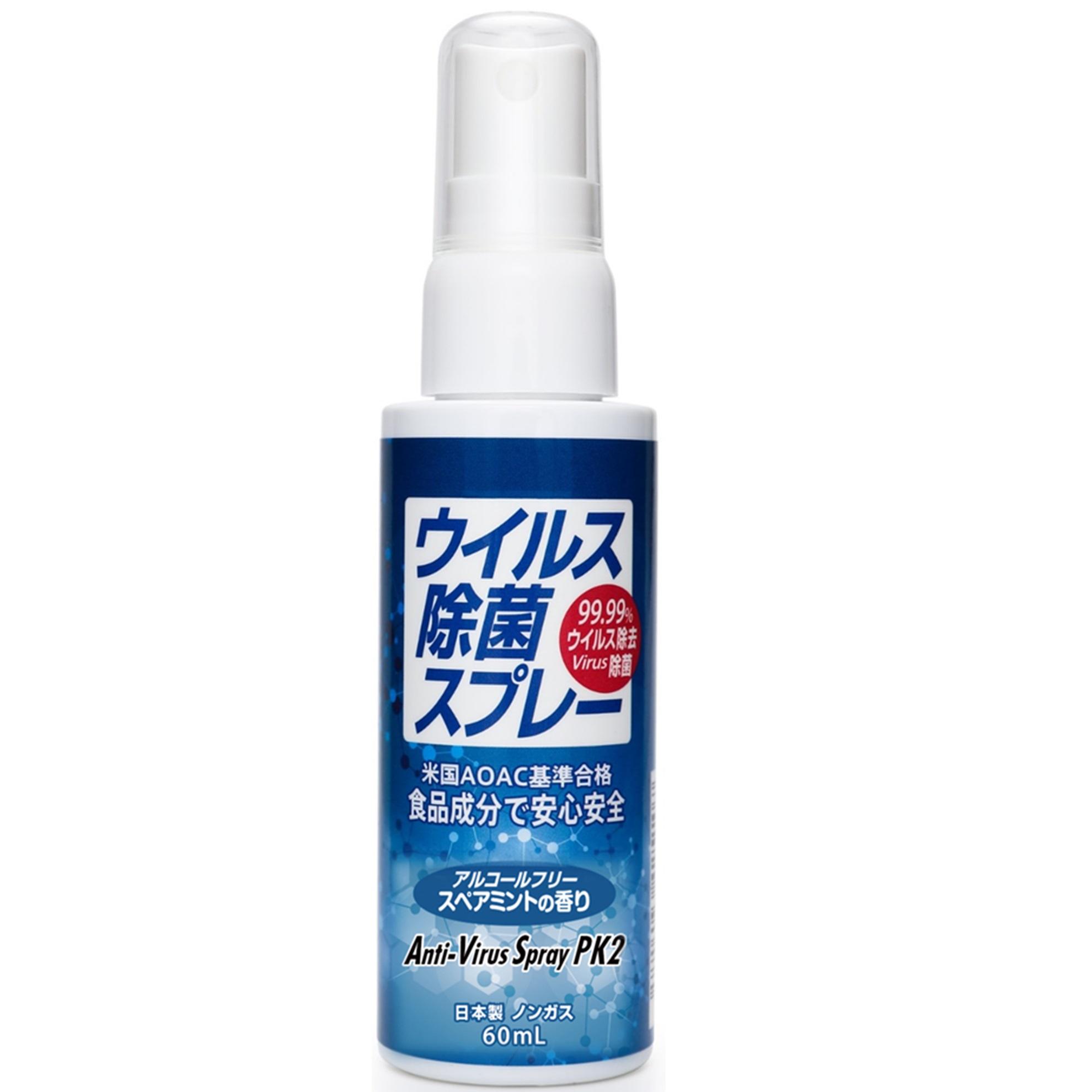 MAMEW 除菌喷雾PK2