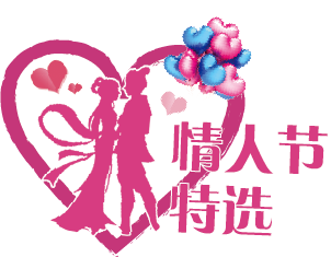 2018情人节