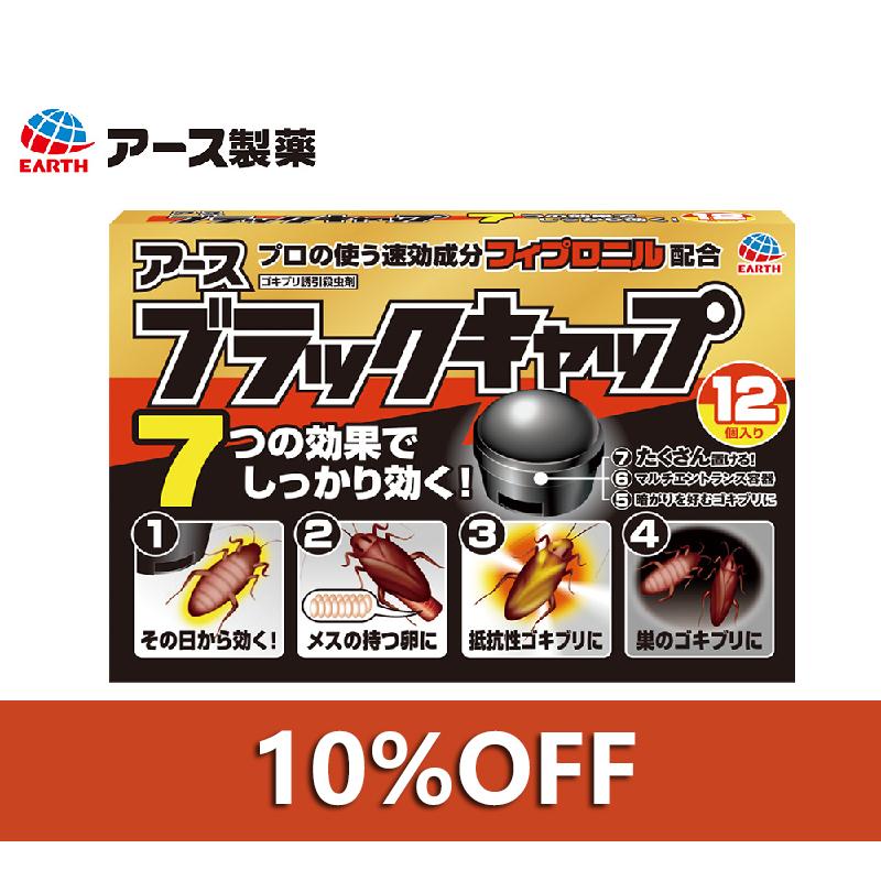 小黑帽 蟑螂的杀虫剂 一箱 一箱(12片装×18个装)