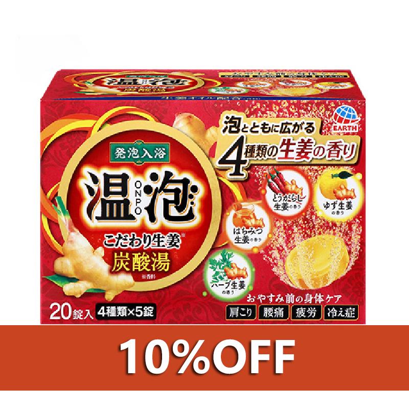 阿斯制药 温泡 ONPO 精选生姜 碳酸汤 沐浴剂 一箱( 20片装×12个装)